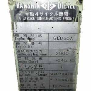 Hanshin Diesel 6 LU 50 A